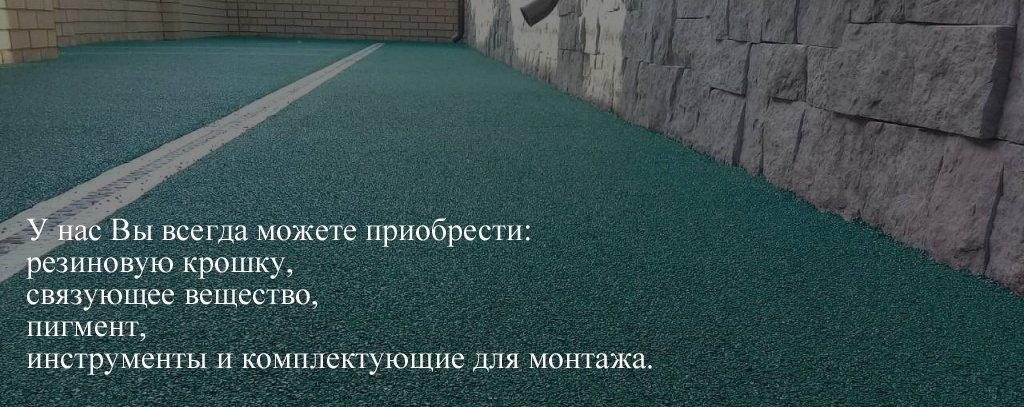 резиновая крошка для бетона купить